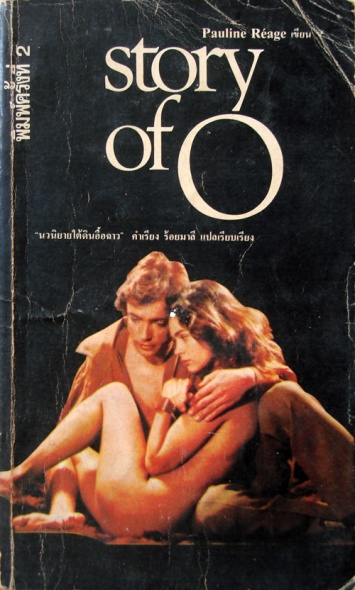 the story of o_thai cover
