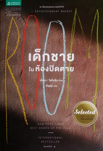 room_book_thai